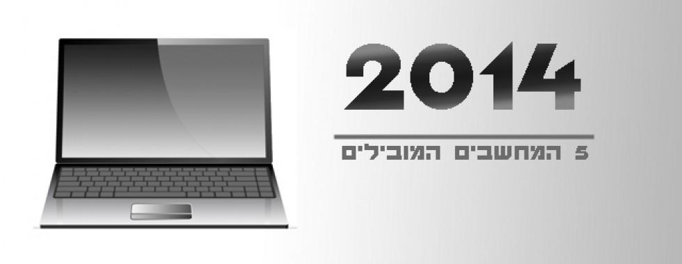 השכרת מחשב נייד | 5 הלפטופים המומלצים לשנת 2014